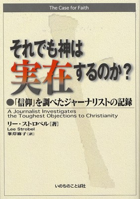 The Case for Faith-Japanese  -     By: Lee Strobel