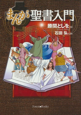 Manga Introduction to the Bible-Japanese  -     By: Hiroshi Ishida