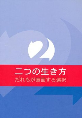 2 Ways To Live: The Choice (Japanese)  -     By: Phillip Jensen, Tony Payne