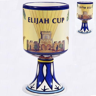 Elijah Cup: Hebrew & English  -