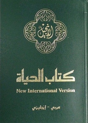 NIV / Arabic - Arabic / English Bilingual New Testament   -
