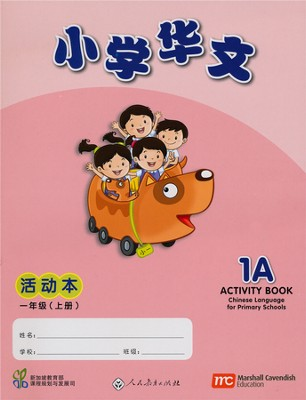 Chinese Language for Primary Schools Activity Book 1A   -