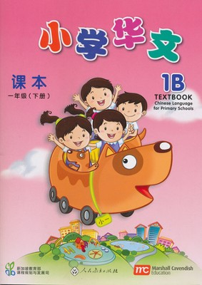 Chinese Language for Primary Schools Textbook 1B   -