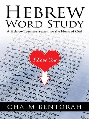 Hebrew Word Study: A Hebrew Teacher's Search for the Heart of God - eBook  -     By: Chaim Bentorah