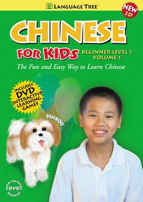 Chinese for Kids Beginner Volume 1  -