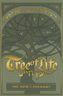 Tree of Life Bible: The New Covenant   -