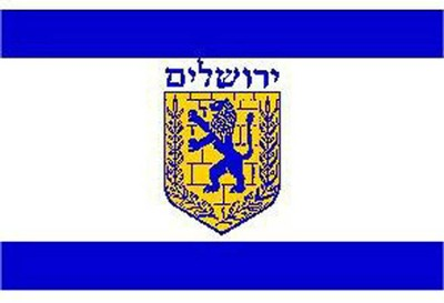 Jerusalem Flag, Large   -