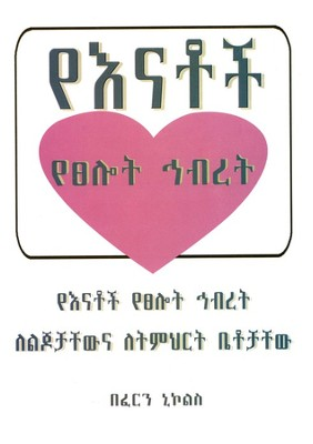 Ministry Booklet - Amharic   -     By: Fern Nichols