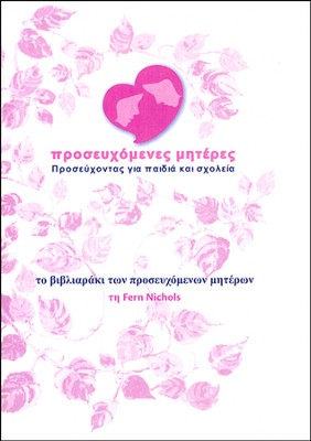 Ministry Booklet - Greek   -     By: Fern Nichols
