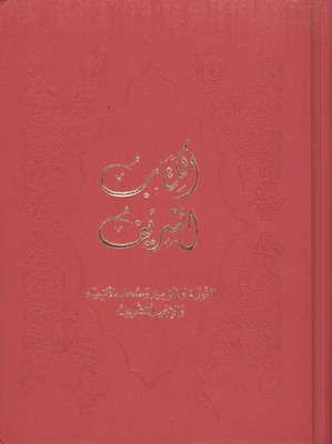 The Sharif Bible: The Holy Bible in Modern Arabic, Red Vinyl,  Hardcover  -