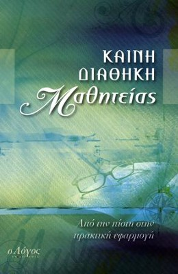 Discipleship Greek New Testament  -     Edited By: Symeon Ioannidis     By: Symeon Ioannidis, ed.