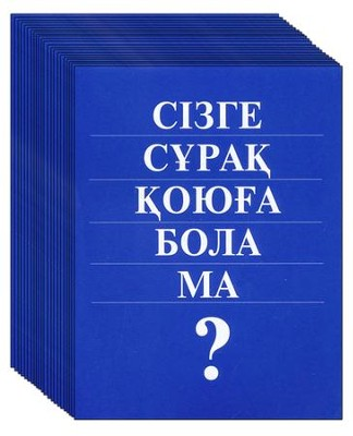 May I Ask You a Question? - Kazak Pack of 25  -