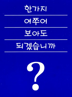 May I Ask You a Question? - Korean Pack of 25  -