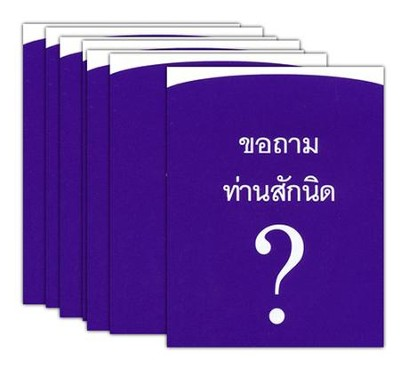 May I Ask You a Question? - Thai Pack of 25  -