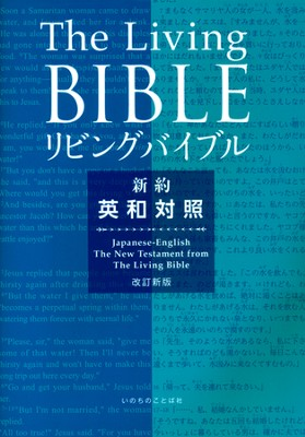 Japanese-English Living Bible New Testament: Paraphrased  -