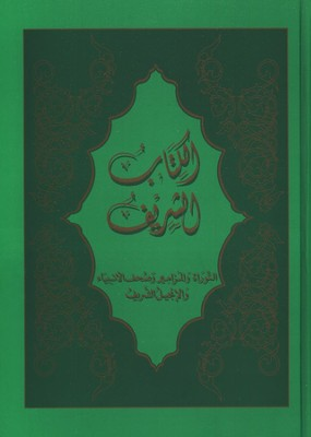 The Sharif Bible: The Holy Bible in Modern Arabic,  Grren Hardcover, Large Print  -