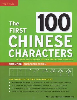 First 100 Chinese Characters: Simplified Character Edition  -     By: Laurence Matthews, Alison Matthews
