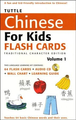 Tuttle Chinese for Kids Flash Cards Kit Traditional Character Edition Volume 1  -