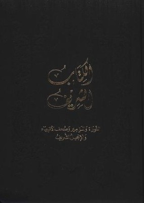 The Sharif Bible: The Holy Bible in Modern Arabic Black Vinyl Hardcover  -