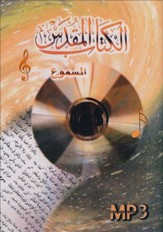 Arabic Bible / Old and New Testament, Audio MP3 CD