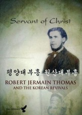 Servant of Christ: Robert Jermain Thomas and the Korean  Revivals, DVD