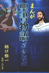 Manga Bible Story in Japanese