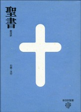 New Japanese Bible (NJB)