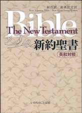 Japanese-English New Testament (NJB and NKJV): EW-30 New Japanese Bible and New King James Version parallel New Testament, Gray/Beige