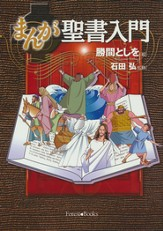 Manga Introduction to the Bible-Japanese