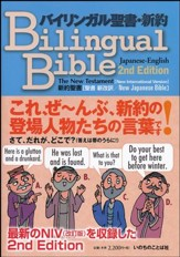 NJB-NIV Japanese-English Bilingual New Testament 2nd Ed.