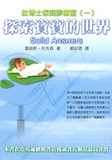 Solid Answers #1- Babies-Traditional Chinese