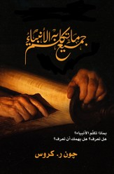 All That The Prophets Have Spoken-Arabic Translation