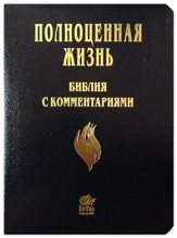 Russian Fire Bible, Study Bible, Bonded Leather, Navy