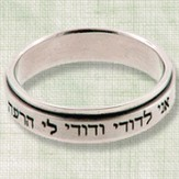 I Am My Beloved's, Hebrew Spinner Ring, Size 6