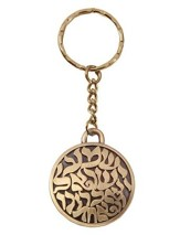 Shema Key Chain