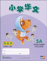 Chinese Language for Primary Schools Activity Book 5A