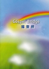 Gospel Bridge / English - Chinese Bilingual Edition (NIV-CUNPSS), Paperback