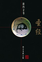 Chinese New Testament: Revised Chinese Union Version, Simplified Chinese, Paperback