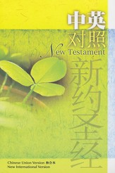 Chinese / English New Testament.- CUV Simplified / NIV / Bilingual edition - Chinese
