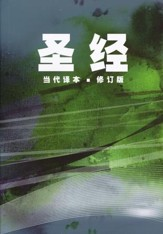 See more details about: Chinese Contemporary Bible - Paperback