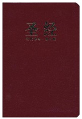 CCB Chinese Contemporay Bible, Simplified Script, Burgundy