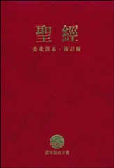 Chinese Contemporary Bible - CCB Traditional Script - Chinese