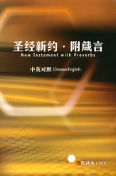 Chinese / English New Testament + Proverbs - CCB Simplified / NIV / Bilingual edition - Chinese