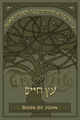 Tree of Life Bible: Book of John - eBook