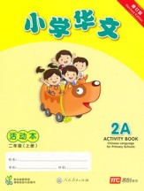 Chinese Language for Primary Schools Activity Book 2A