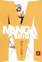 Manga Bible NLT - Imperfectly Imprinted Bibles
