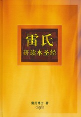 Ryrie Study Bible / Chinese Translation Edition / Simplified Chinese