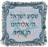Hear O Israel Pillow Cover Blue