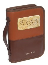 Yahweh Bible Cover