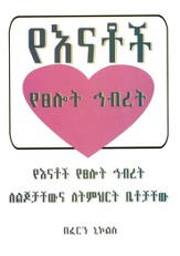 Ministry Booklet - Amharic